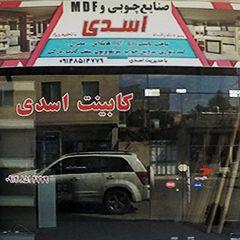 صنایع چوبی و MDF اسدی