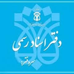 دفتر اسناد رسمی شماره ۷ (صفر اللهیاری)