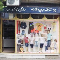 پوشاک بچگانه رنگین کمان