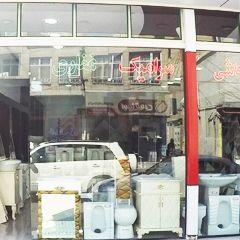 فروشگاه کاشی و سرامیک غفاری