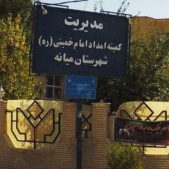 کمیته امداد امام خمینی (ره) شهرستان میانه