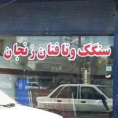 سنگک و تافتان زنجان