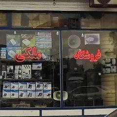 فروشگاه ملکی