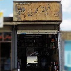 فروشگاه تعویض روغنی موسوی