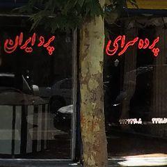 پرده سرای پرد ایران