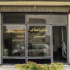 مشاور املاک گلستان