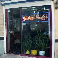 آرایشگاه سامان