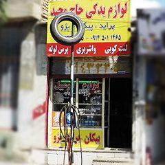 لوازم یدکی حاج محمد