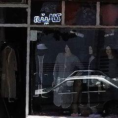 لباس فروشی کالینه