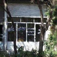 کناف ایران (فرهادی)