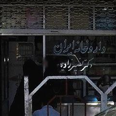 داروخانه ایران دکتر نصیرزاده