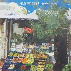 سوپر مارکت حسینی