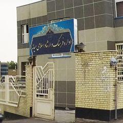اداره فرهنگ و ارشاد اسلامی میانه