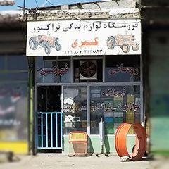 فروشگاه لوازم یدکی تراکتور کبیری
