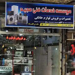 موسسه خدمات فنی مجید