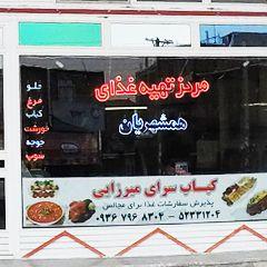 مرکز تهیه غذای همشهریان
