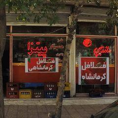 ساندویچی کرمانشاهی
