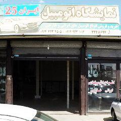 نمایشگاه اتومبیل ایران ۲۵