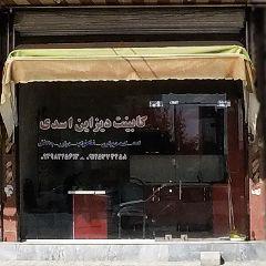 کابینت دیزاین اسدی