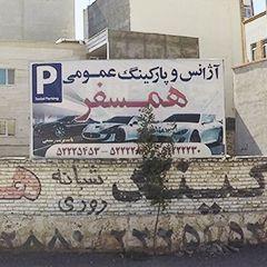 آژانس و پارکینگ عمومی همسفر