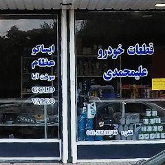 فروشگاه قطعات خودرو علیمحمدی