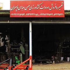 تعمیر و فروش ادوات کشاورزی حسن عباسی و پسران