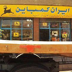 ایران کمباین