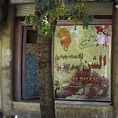 سالن زیبایی الشن