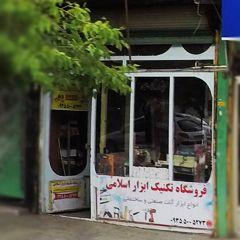 فروشگاه تکنیک ابزار اسلامی