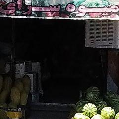 میوه سرای
