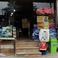 سوپر مارکت ایرانیان