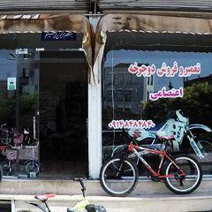 تعمیر و فروش دوچرخه اعتصامی