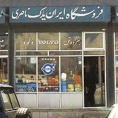 فروشگاه ایران یدک ناصری