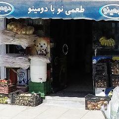 فروشگاه تقی زاده