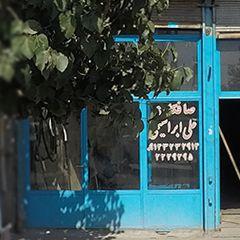 صافکاری علی ابراهیمی