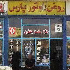 فروشگاه لوازم یدکی حاج محمد جعفری