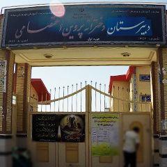 دبیرستان دخترانه پروین اعتصامی