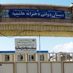 دبستان دولتی دخترانه هاشمیه