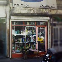فروشگاه رضا قلی زاده