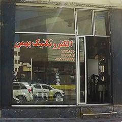 الکترو تکنیک بهمن