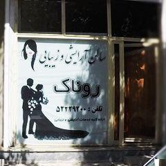 سالن آرایشی و زیبایی روناک