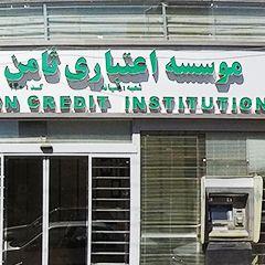 موسسه اعتباری ثامن (شعبه میدان آزادی)