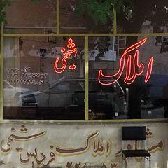 املاک شیخی