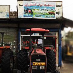 نمایشگاه ادوات کشاورزی برادران قاسمی