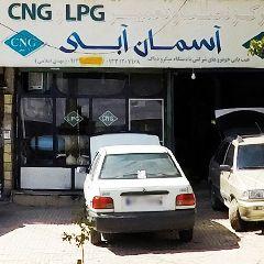 مرکز نصب و تعمیر LPG و CNG آسمان آبی