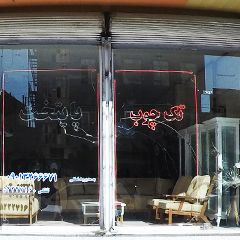 تک چوب پایتخت