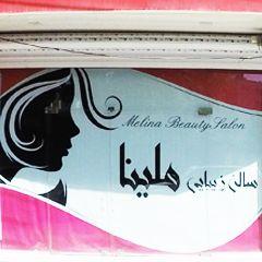 سالن زیبایی ملینا