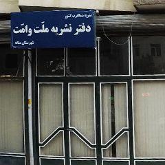 دفتر نشریه ملت و امت