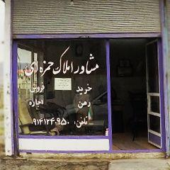 مشاور املاک حمزهای