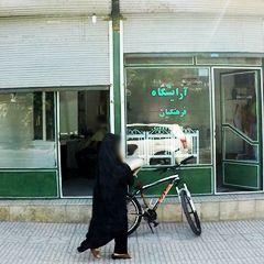 آرایشگاه فرهنگیان
